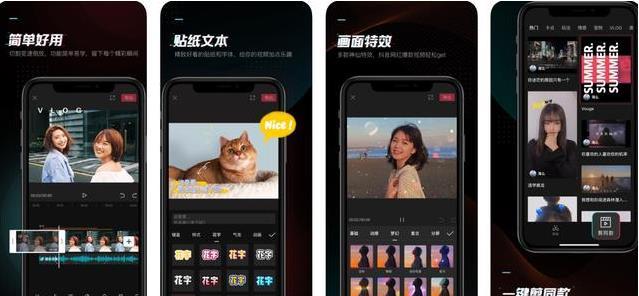 短视频手机剪辑软件推荐,抖音、快手达人都在用的图片 第2张