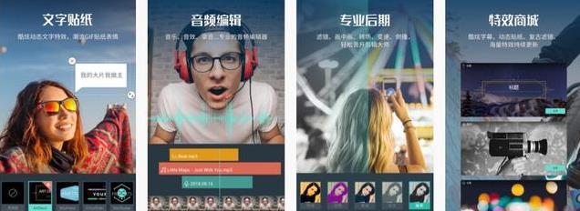 短视频手机剪辑软件推荐,抖音、快手达人都在用的图片 第3张