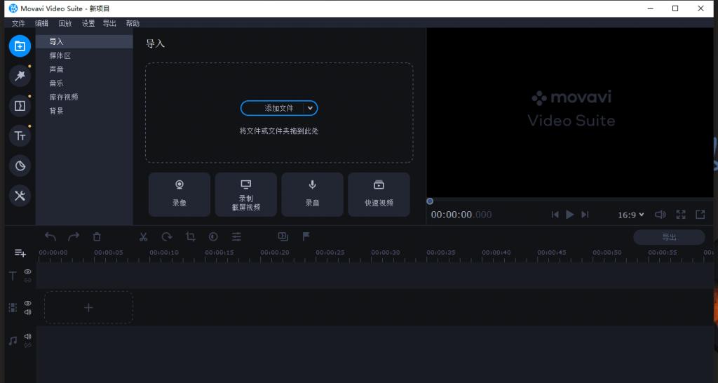 视频编辑软件 Movavi Video Editor v20.0 中文版的图片 第1张
