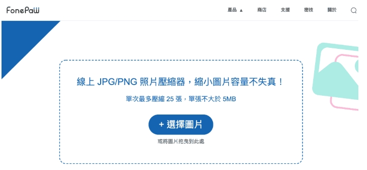 FonePaw 线上图片压缩服务页面 第1张