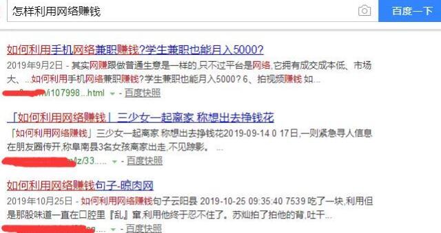 如何利用搜索引擎寻找靠谱的网络赚钱项目的图片 第8张