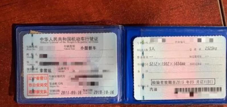 """非法中介""""曹先生""""提供的真實有效行駛證原件 第5張"""
