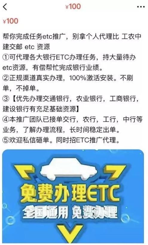 某商家表示代接ETC推廣任務,100元一單 第3張
